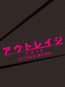 【送料無料】アウトレイジ ビヨンド スペシャルエディション【初回限定生産】【Blu-ray】 [ ビ...