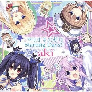 クリオネの灯り/Starting Days!! (ネプテューヌ盤)画像
