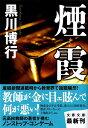 煙霞~Gold Rush~