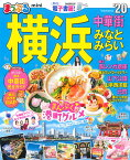 横浜mini('20) 中華街・みなとみらい (まっぷるマガジン)