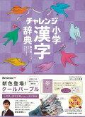 コンパクト版 小学漢字辞典 クールパープル 第六版 チャレンジ