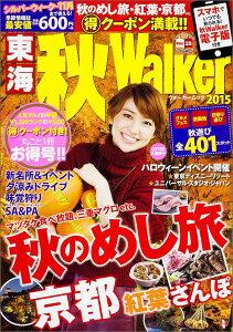【楽天ブックスならいつでも送料無料】東海秋Walker(2015)