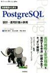 内部構造から学ぶPostgreSQL設計・運用計画の鉄則 (Software Design plus) [ 勝俣智成 ]
