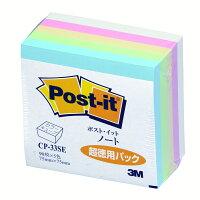 ポスト・イット 通常粘着 カラーキューブ 超徳用シリーズ スクエア パステルカラー 5色