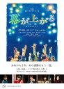 舞台 幕が上がる 特装盤【Blu-ray】 [ ももいろクローバーZ ]