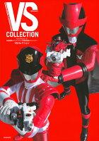 ビジュアルシリーズ 快盗戦隊ルパンレンジャーVS警察戦隊パトレンジャー VSコレクション