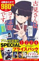 古見さんは、コミュ症です。アニメ化記念 1〜4巻SPプライスパック