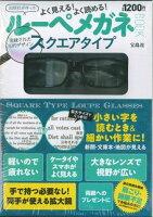 よく見える!よく読める!ルーペメガネBOOK洗練された知的デザインスクエアタイプ