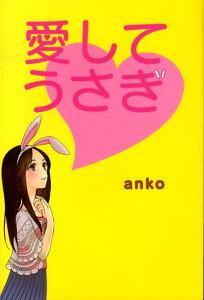 【楽天ブックスならいつでも送料無料】愛してうさぎ [ anko ]