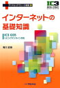インターネットの基礎知識 IC3 GS5リビングオンライン対応 (デ……