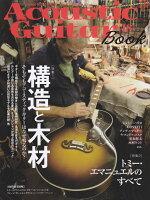アコースティック・ギター・ブック(48)