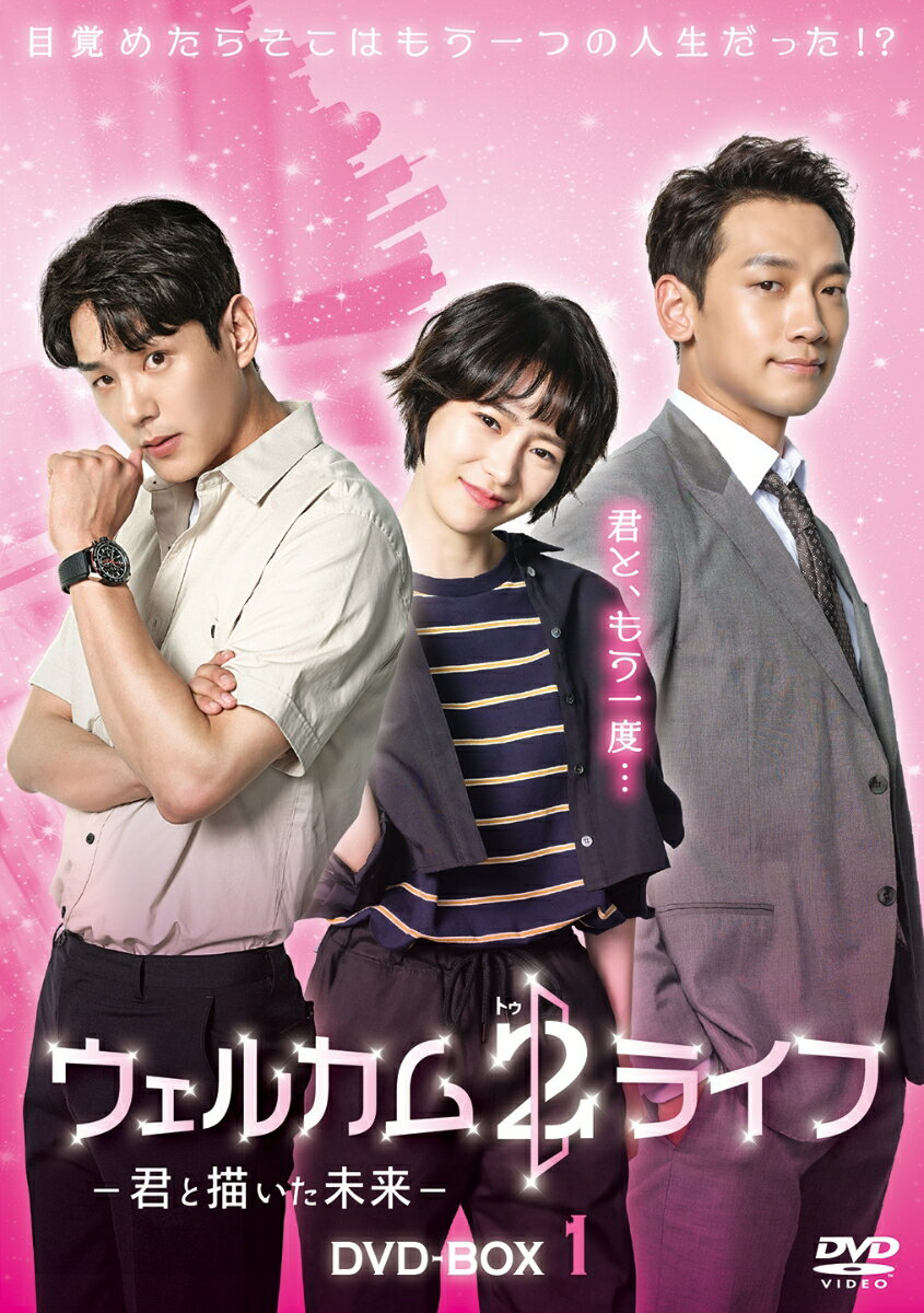 ウェルカム2ライフ ~君と描いた未来~ DVD-BOX1