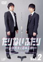 たりないふたりー山里亮太と若林正恭ー Vol.2