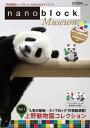 【送料無料】ナノブロック ミュージアム Vol.1 上野動物園コレクション[パンダ]