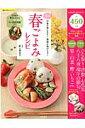 楽々春ごよみレシピ(2016) [ 野上優佳子 ]