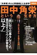 「田中角栄という生き方」の表紙