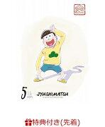 【先着特典】松セレクション「五男 十四松」(6つ子ソロ半裁ポスター付き)