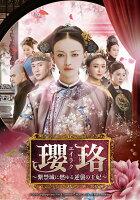 瓔珞<エイラク>〜紫禁城に燃ゆる逆襲の王妃〜 DVD-SET5