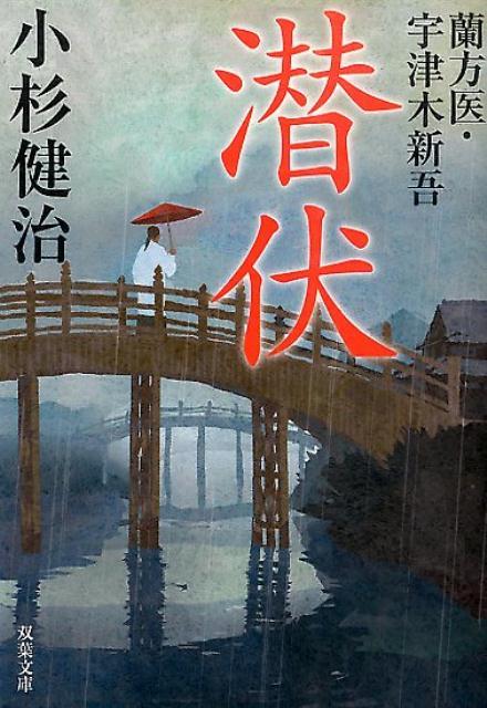 潜伏 蘭方医・宇津木新吾 (双葉文庫) [ 小杉健治 ]