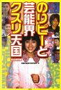 森下悠里や米倉涼子も大迷惑!薬物所持で逮捕された高部あいの意外な素顔と疑惑の目を向けられそうな多くの芸能人たち
