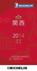 【送料無料】ミシュランガイド関西 2014