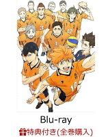 【条件あり特典】ハイキュー!! TO THE TOP Vol.6 Blu-ray【初回生産限定版】【Blu-ray】(4〜6巻連動購入メーカー特典:ス...