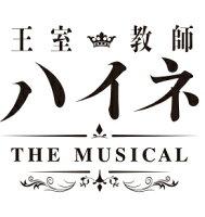 王室教師ハイネ -THE MUSICAL-【Blu-ray】