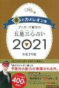 ゲッターズ飯田の五星三心占い2021金のカメレオン座 [ ゲ