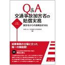 Q&A 交通事故加害者の賠償実務ー被害者からの過剰請求対応ー [ 弁護士法人 愛知総合法律事務所 ]