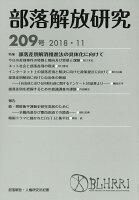 部落解放研究 第209号