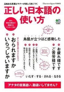 【送料無料】正しい日本語の使い方 [ 吉田裕子 ]