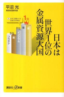【楽天ブックスならいつでも送料無料】日本は世界1位の金属資源大国 [ 平沼光 ]