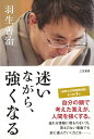 【バーゲン本】迷いながら、強くなる [ 羽生 善治 ]