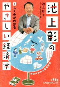 池上彰のやさしい経済学(1)