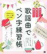 歌謡曲でペン字練習帳 [ 鈴木曉昇 ]