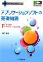 アプリケーションソフトの基礎知識 IC3 GS5キーアプリケーショ……