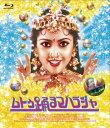 ムトゥ 踊るマハラジャ【Blu-ray】 [ ラジニカーント ]