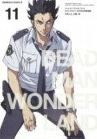 デッドマン・ワンダーランド(11)オリジナルアニメ