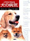 看狗的病情說明[イラストでみる犬の病気 [ 小野憲一郎 ]]