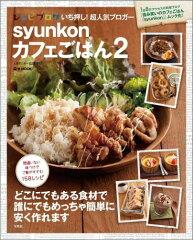 【送料無料】syunkonカフェごはん 2 [ 山本ゆり ]