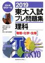 東大入試プレ問題集理科(2019) 物理・化学・生物 [ 代々木ゼミナール ]
