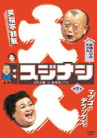 劇場スジナシ 2015春 in 赤坂BLITZ 第三夜 マツコ・デラックス