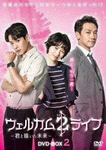 ウェルカム2ライフ ~君と描いた未来~ DVD-BOX2