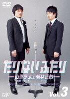 たりないふたりー山里亮太と若林正恭ー Vol.3
