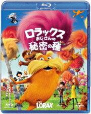 ロラックスおじさんの秘密の種【Blu-ray】