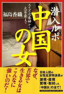 【送料無料】潜入ルポ中国の女