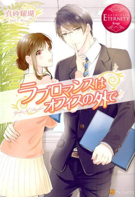 ラブロマンスはオフィスの外で Yuiko & Ryohei (エタニティブックス) [ 真砂耀瑚 ]