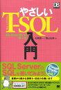 やさしいT-SQL入門 SQL Server使いの第一歩 (DB selection) [ 石橋潤一 ]
