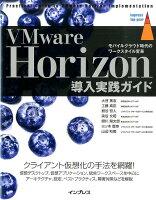 VMware Horizon導入実践ガイド