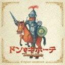 【送料無料】ドン★キホーテ オリジナル・サウンドトラック